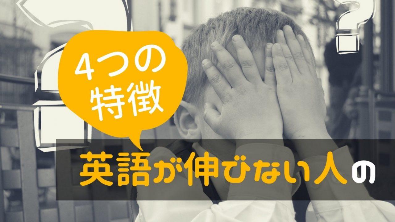 語学留学で英語が伸びない人の特徴4つ