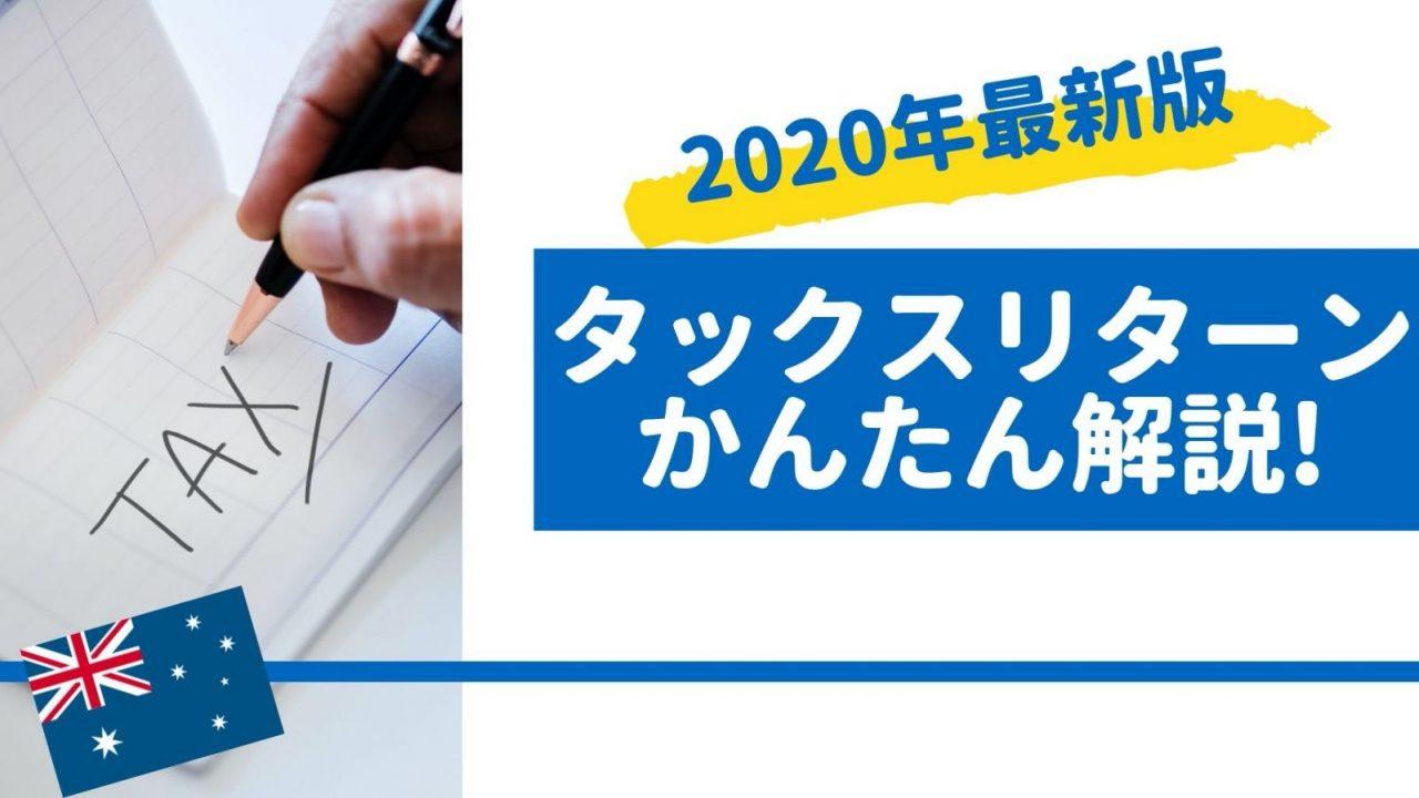 タックスリターン オーストラリア 2020