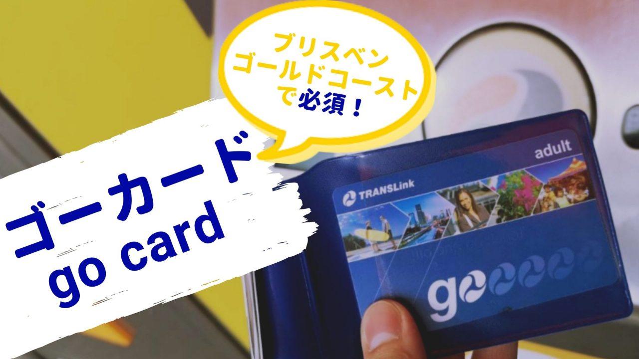 go card(ゴーカード)でゴールドコースト・ブリスベンの交通
