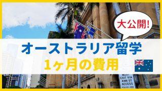 オーストラリア留学 1ヶ月 費用