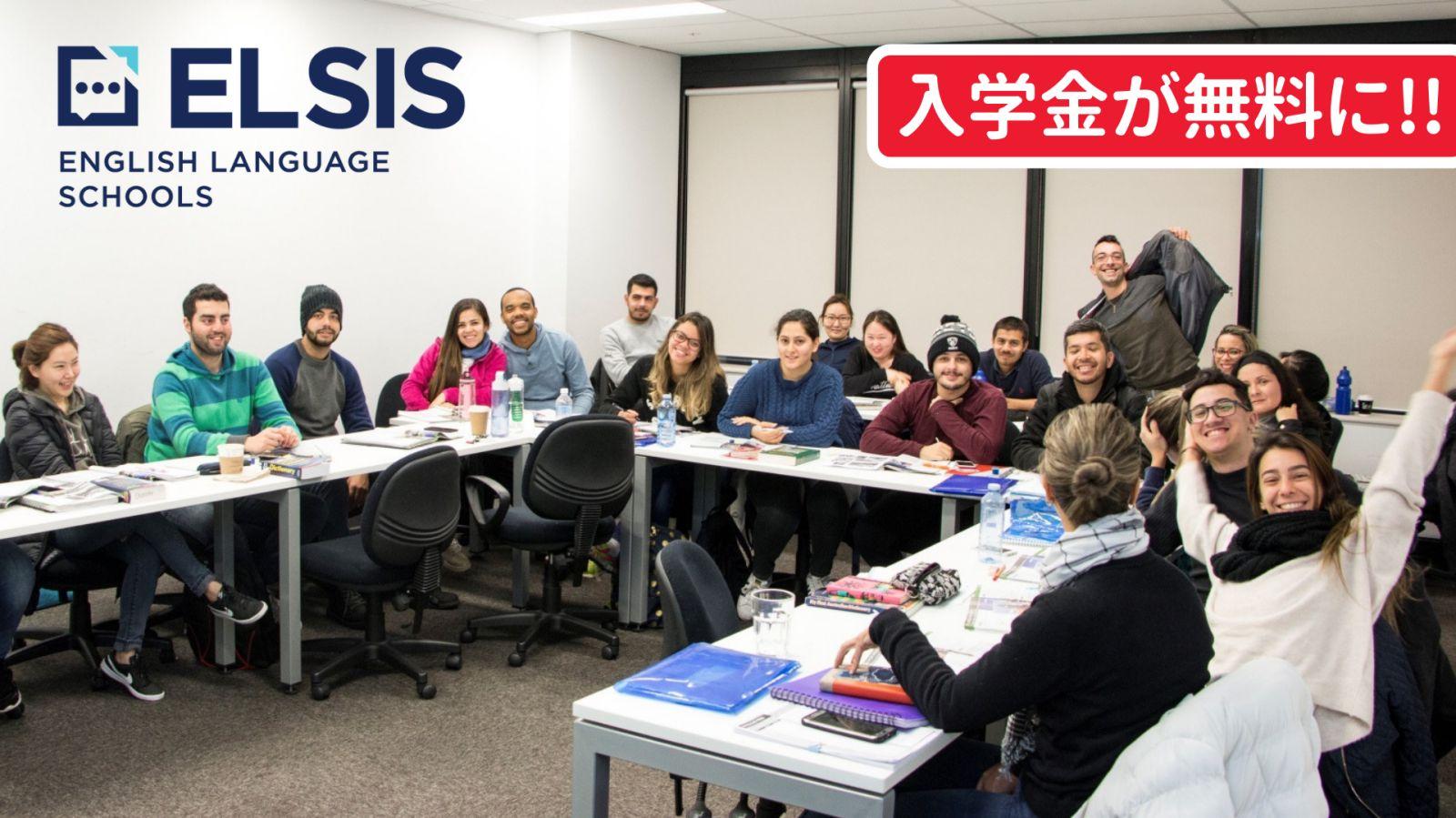 ELSIS入学金無料キャンペーン