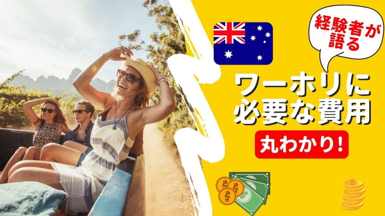 オーストラリアのワーホリ費用