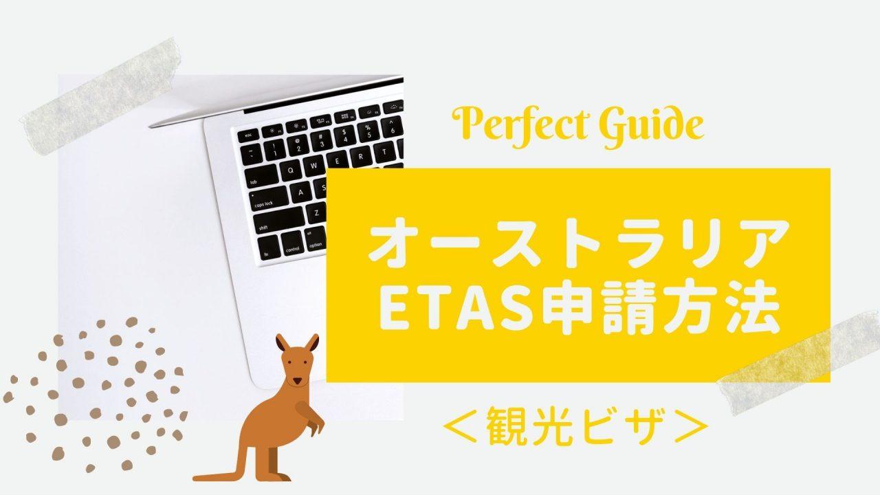 オーストラリア ETAS 申請方法