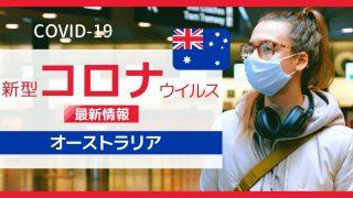 オーストラリア 新型コロナウイルス